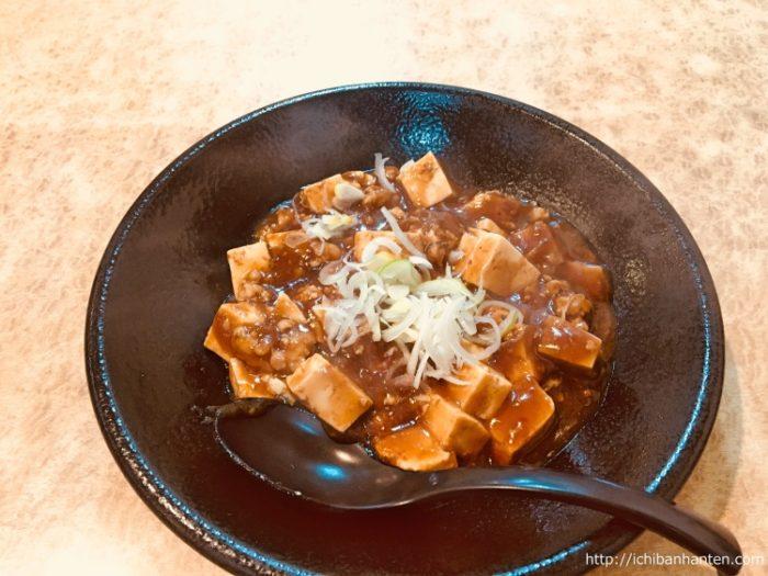 麻婆豆腐(テイクアウト)