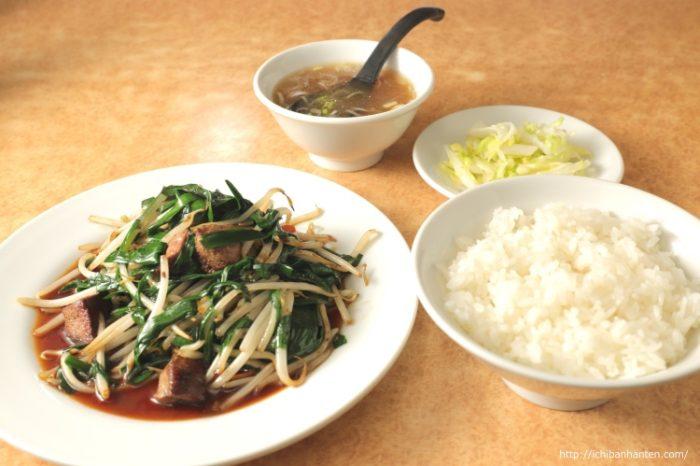 ニラレバ炒め定食(テイクアウト)